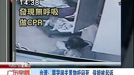 台湾婴 哭闹关置物柜闷死--广东卫视广东卫视广告广东卫视广告部