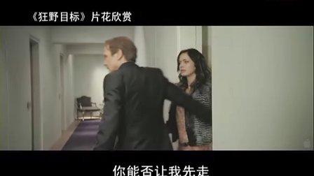 【看大片】狂野目标Wild Target (2010)中文预告