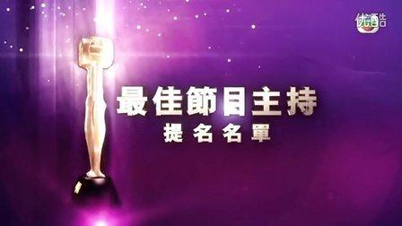 超級無敵獎門人終極篇提名片段-萬千星輝頒獎典禮2013