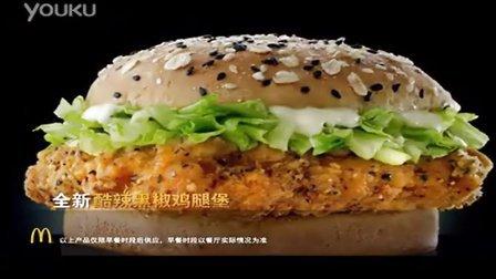 麦当劳劲辣争霸Ⅱ之 酷辣黑椒鸡腿堡(中文字幕)