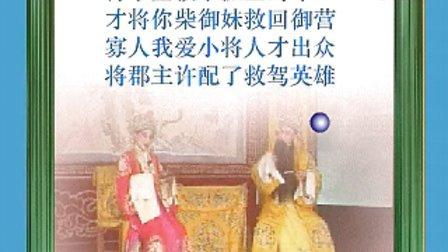 【晋剧】 状元媒 - 孤王我回朝来心欢意畅    (曹英杰 侯列柱)