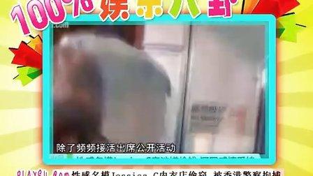 性感名模Jessica C内衣店偷窃 被香港警察拘捕