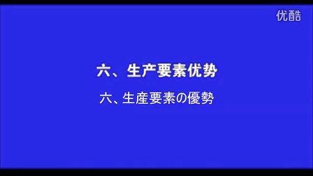 营口北海电机园推介日文版视频