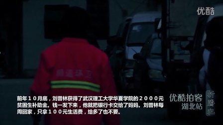 【拍客】两年来替母亲扫街 武汉大学生孝子成编外环卫工