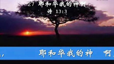 27耶和华我的神