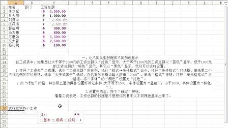 excel表格的35招必学秘技(一)关注微博号微信号 hugy888