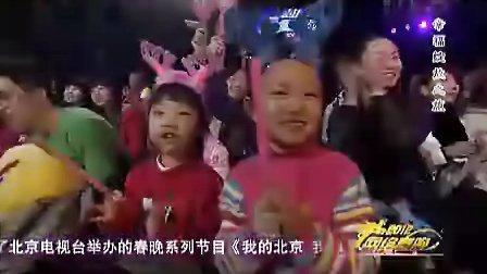 北京心灵呼唤残疾人艺术团 滑稽表演《欢乐时光》20120121 BTV网络春晚