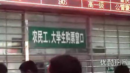 【拍客】车站开通农民工大学生购票窗口受青睐