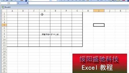 excel表格的基本操作 - www.2009du.com