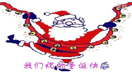 衷心祝愿各位好友圣诞节快乐!!