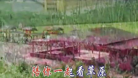 《陪你一起看草原》龙梅 聂庄村聂树永上传于201520311