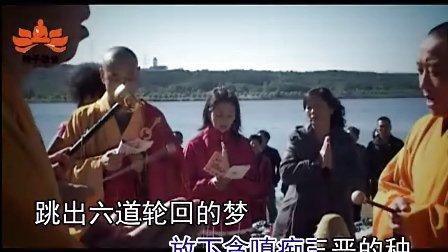 佛教歌曲 佛教音乐 即心即佛
