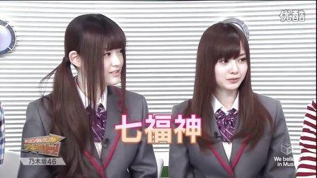 ツギクルッ! 3 - 白石・松村(乃木坂46)