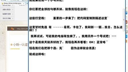 QQ空间腾讯认证(高仿)简单!!教程