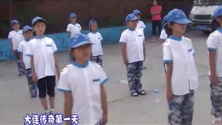 2012大连传奇夏令营(一期)第一天