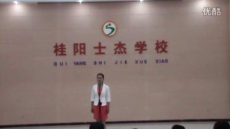 """桂阳县""""勤读书、强师德、做幸福老师""""演讲比赛(何晓慧)"""