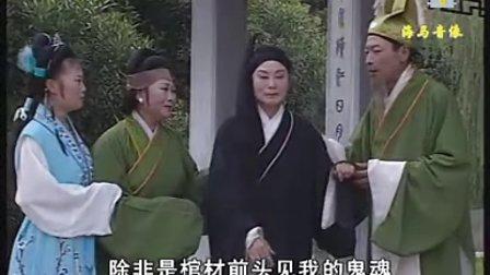 庐剧《秦雪梅》四 刘长芬 李立存 林冬梅