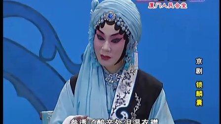 高清京剧 《锁麟囊》(全本)  迟小秋主演