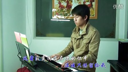 最远的你是我最近的爱_电子琴演奏 心乐琴韵_阿荣 轻音乐
