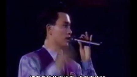 张国荣《有谁共鸣》86年演唱会版