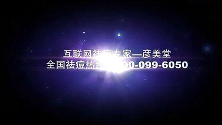 美彦堂宣传视频