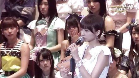 2012年 AKB48總選舉 第5位 篠田麻里子 感言
