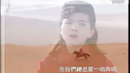 张清芳 - 出塞曲