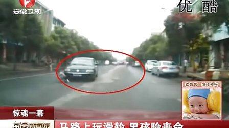 安徽卫视:马路上玩滑轮 男孩险丧命 每日新闻报 120710