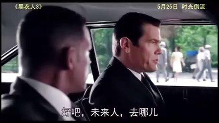 黑衣人3电影全集DVD版迅雷下载(中文字幕)