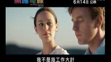 [到也门钓鲑鱼]{鱼跃奇缘}香港版预告片
