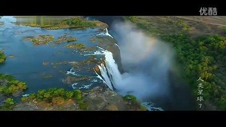 人类星球7:河流