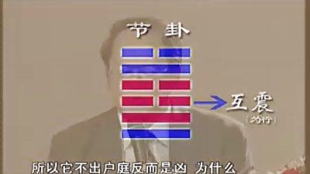 第34讲(下)节卦 傅佩荣详解易经64卦