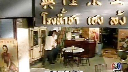 [新唐] 泰语中字 EP16