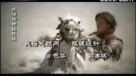 影视-东归路(电视剧《东归英雄传》片头曲)