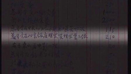 《圣贤教育 改变命运》第一集【借钱享受 祸患无穷】王雪莲