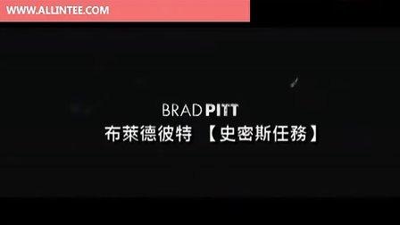 【Allintee】《杀戮行动》中文预告 布拉德·皮特主演