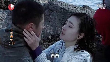 北京青年 任知了剪辑1
