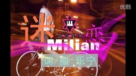 许昌街舞 Hiphop电子河南话流行。原创歌曲 《迷恋》——星乐音画传媒出品