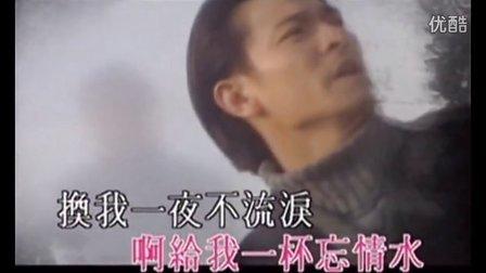 【原版】 刘德华  忘情水    MV  【DVD珍藏版】