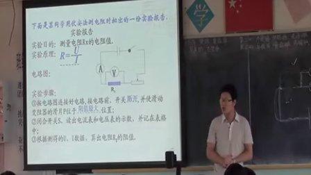 物理八年级下册第七章欧姆定律全章复习人教课标版罗伟港口中学