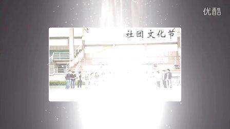 第三届浙江工业大学社团代表大会社联展示视频