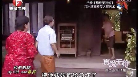 泰国电视剧《人的价值》 (国语版)第34集