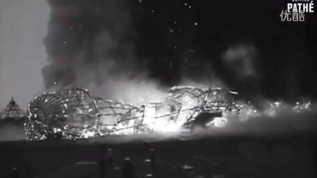 德国兴登堡号飞艇34秒内焚毁
