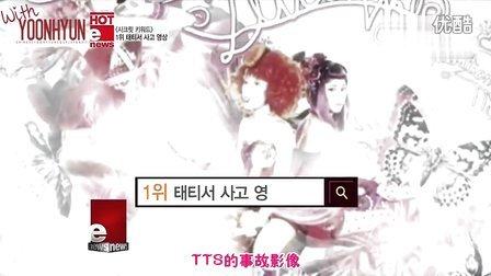 【韩语中字】120704 tvN 秘密关键字 TTS 泰妍 帕尼 徐贤