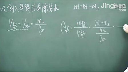 8_2密度的测量