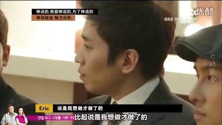 【韩语中字】121130 jTBC 演艺独家 神话放送 魅力分析