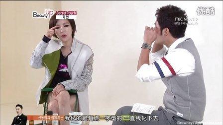 【韩语中字】121116 JTBC BeautyUp-Secret Pouch 佳仁