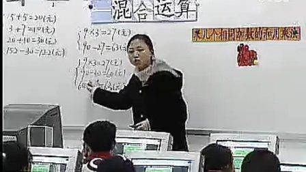 三年级数学 混合运算(小学三年级数学优质课示范课展示课观摩课视频)