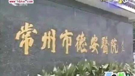 江苏常州同性恋群体调查 江苏常州电视台《新闻广场》之《深度撞击》