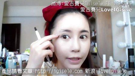 没有毛的眉毛怎么化 IGisele的日常妆